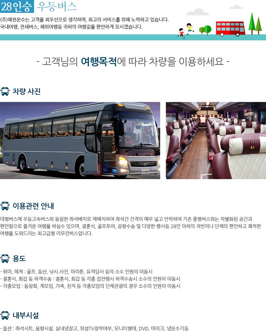 28인승 우등 버스