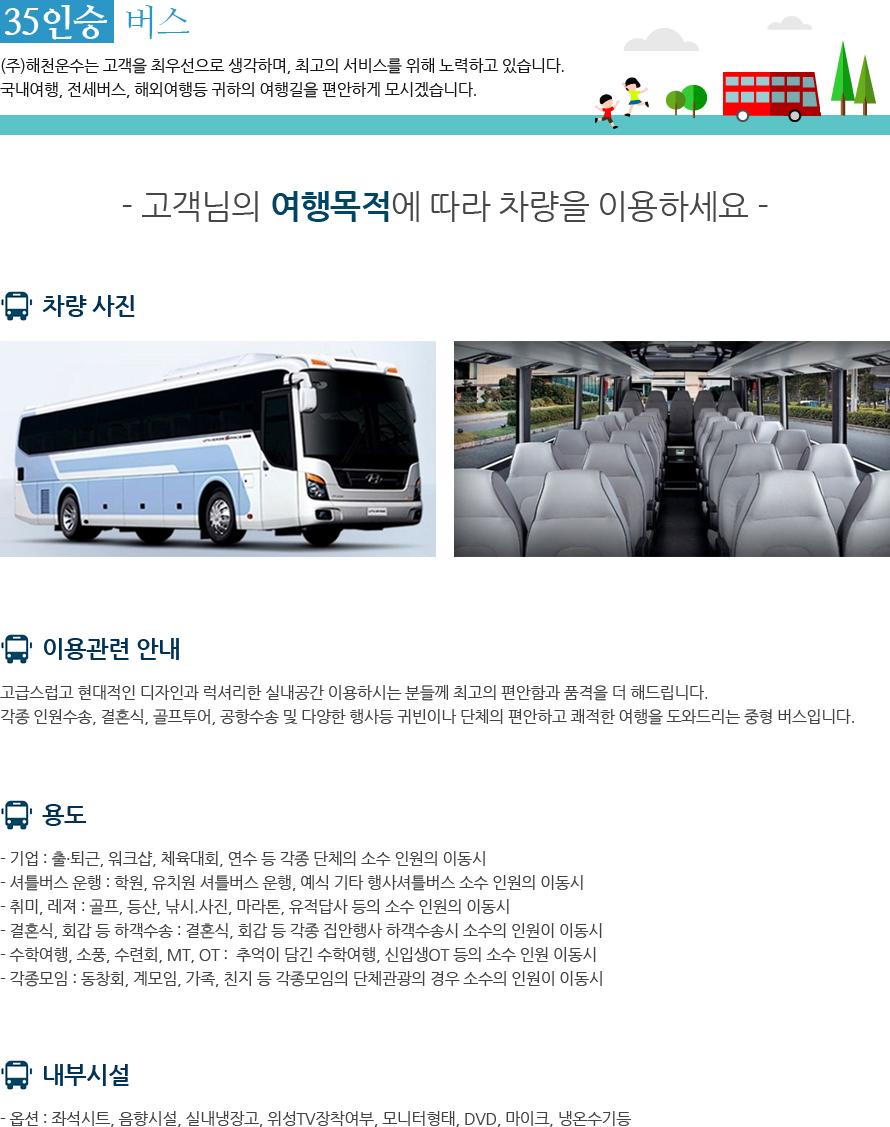 35인승 버스